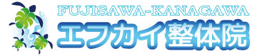 神奈川県藤沢市の腰痛専門整体 エフカイ整体院