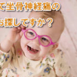 坐骨神経痛の名医を探す赤ん坊