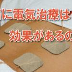 腰痛に電気治療の効果