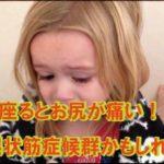 梨状筋症候群で辛い少女