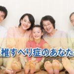 腰椎すべり症が改善して笑顔の家族