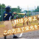 野球とアクシスメソッド