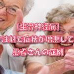 健康を満喫する老人たち