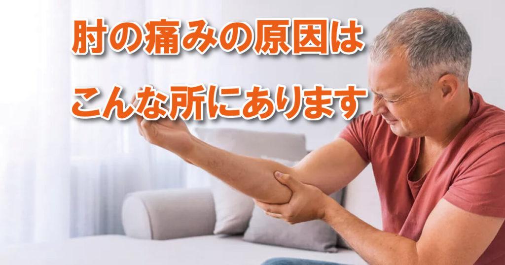 肘の痛みの原因
