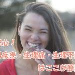 生理痛が改善した女性の笑顔