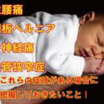 健康的に眠る赤ん坊