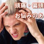頭痛が辛い男性