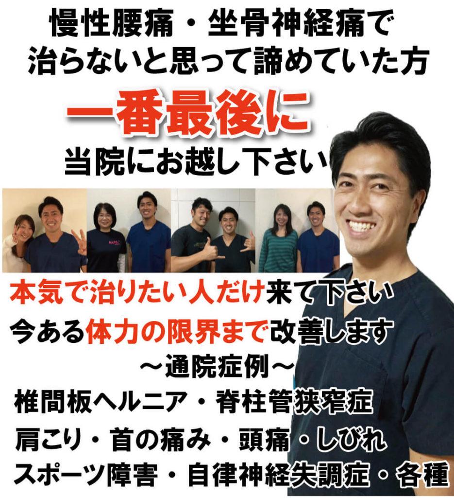 藤沢市で慢性腰痛・坐骨神経痛でお悩みの方は当院で改善します